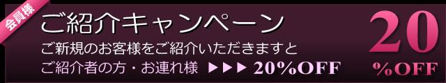 ご紹介キャンペーン ご紹介者・お連れ様20%OFF
